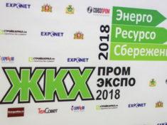 ЖКХ ПромЭкспо 2018, г. Екатеринбург
